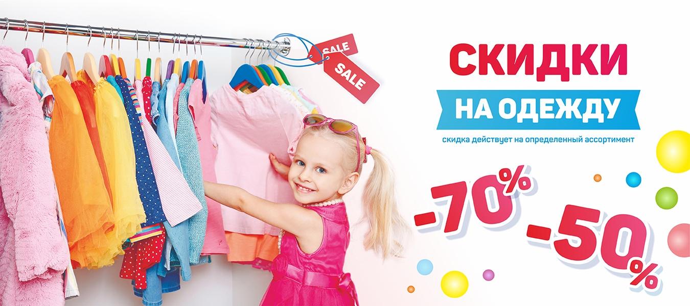 Распродажа детской одежды!
